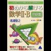 スバラシク解けると評判の初めから解ける数学2・B問題集/マセマ