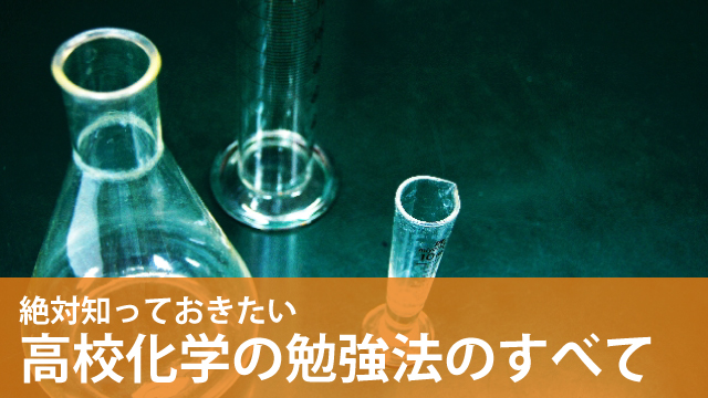 絶対に知っておきたい高校化学の勉強法のすべて