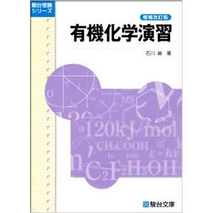 有機化学演習 (駿台受験シリーズ) 増補改訂版