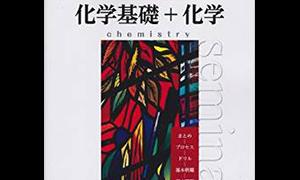 セミナー化学基礎+化学