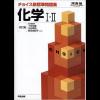 チョイス新標準問題集化学I・II (河合塾SERIES)