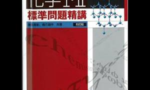 化学I・II標準問題精講