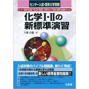 化学1・2の新標準演習―センター入試・理系大学受験