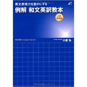 例解 和文英訳教本<文法矯正編>