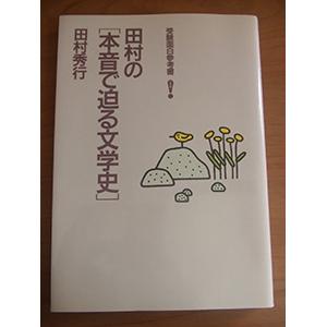 田村の本音で迫る文学史