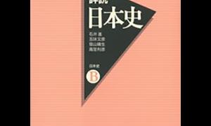 詳説日本史B〔山川出版社〕