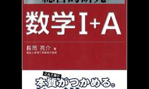 総合的研究(1A/2B/3)