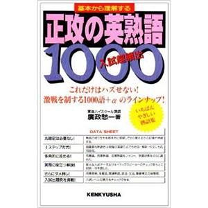 入試頻出 正攻の英熟語1000―基本から理解する