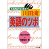 川田流英語のツボ―熱血講義だ全員集合!!