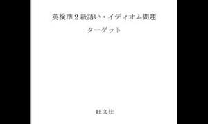 英検準2級 語い・イディオム問題ターゲット