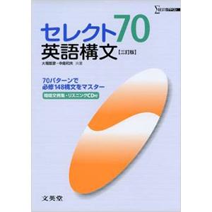 セレクト70英語構文 三訂版 (70パターンで必修148構文をマスター)