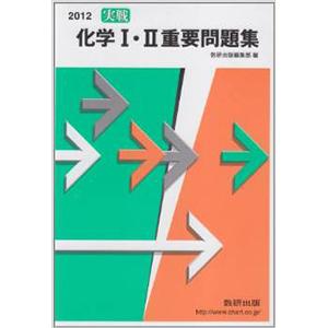 実戦化学1・2重要問題集 2012年