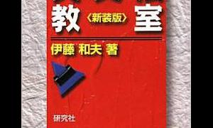 英文法教室 <新装版>