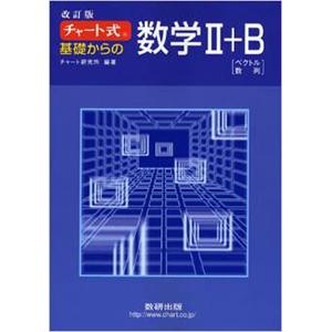 青チャート(1A/2B/3)