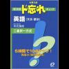 大学入試旺文社ド忘れチェック英語(文法・語法)