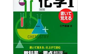 必修サブノート化学1―書いて覚える