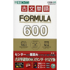 古文単語FORMULA600