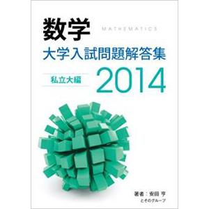 大学入試問題解答集 私立編2014年度