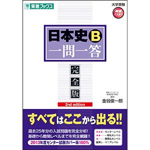 日本史B 一問一答〔東進ブックス〕