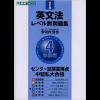 英文法レベル別問題集(1~6)