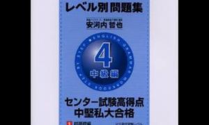 英文法レベル別問題集 1~6 (東進ブックス)