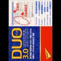 Duo3.0 例文暗記の苦痛から解放! 革命的な単語帳
