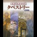 最新世界史図説 タペストリー/桃木 至朗 (監修), 帝国書院編集部