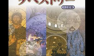 最新世界史図説 タペストリー/桃木 至朗、帝国書院編集部