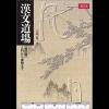 漢文道場 入門から実戦まで/Z会出版
