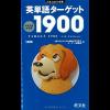英単語ターゲット1900 5訂版 (大学JUKEN新書) /旺文社