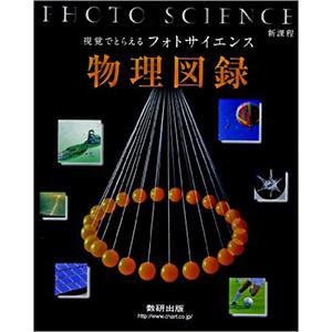 視覚でとらえるフォトサイエンス物理図録―新課程