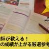 point_english01
