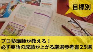 【目標別】プロ塾講師が教える!必ず英語の成績が上がる厳選参考書25選