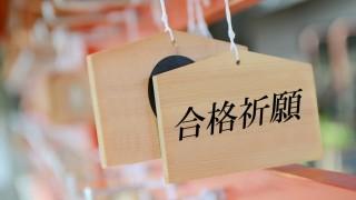 都立高校の入試のしくみ②【推薦入試って?】