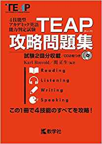 teap_suugakusha